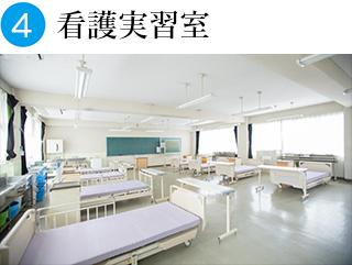 学校法人聖カタリナ高等学校施設紹介 看護実習室