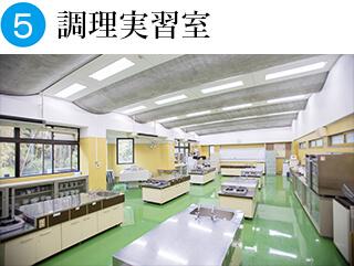 学校法人聖カタリナ高等学校施設紹介 調理実習室