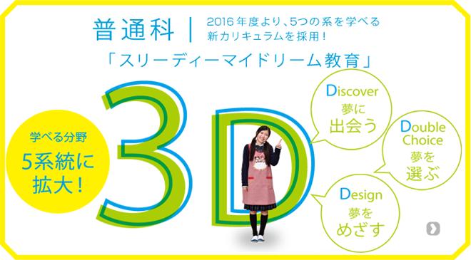 京都聖カタリナ高等学校 普通科スリーディーマイドリーム教育 2016年度より5つの系を学べる新カリキュラム採用!