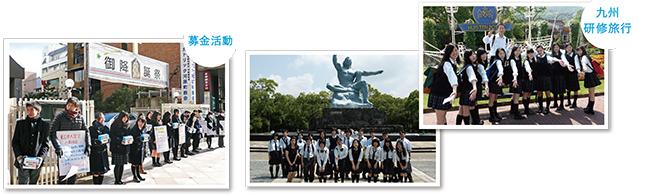 学校法人 聖カタリナ高等学校 募金活動と九州研修旅行