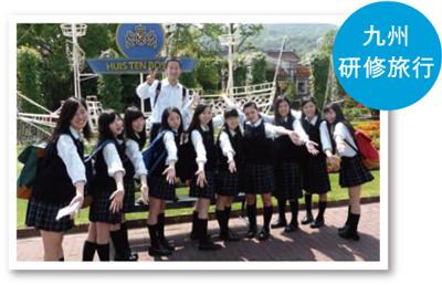 学校法人 聖カタリナ高等学校 九州研修旅行
