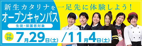 平成28年7月30日(土)『新生カタリナを一足先に体験しよう!オープンキャンパス』開催