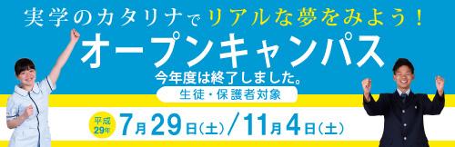 平成29年7月29日(土)『実学のカタリナでリアルな夢をみよう!オープンキャンパス』実施!