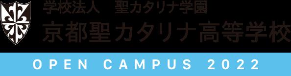 学校法人 聖カタリナ学園 京都聖カタリナ高等学校