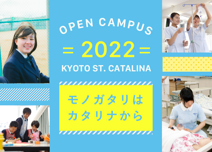 オープンキャンパス2019 モノガタリはカタリナから