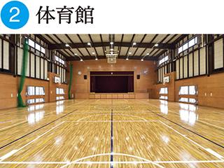 学校法人聖カタリナ高等学校施設紹介 体育館