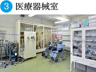 学校法人聖カタリナ高等学校施設紹介 医療機器室