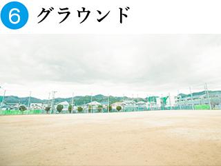 学校法人聖カタリナ高等学校施設紹介 グラウンド