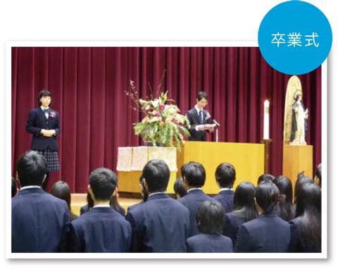 学校法人 聖カタリナ高等学校 卒業式